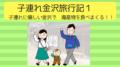 子連れ金沢旅行記1 子連れに優しい金沢で、海産物を食べまくる