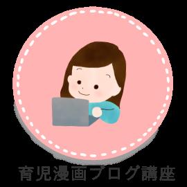 育児漫画ブログ講座