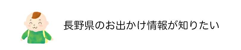 長野県子連れお出かけスポット